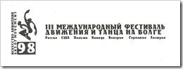 Эмблема Фестиваля 98г